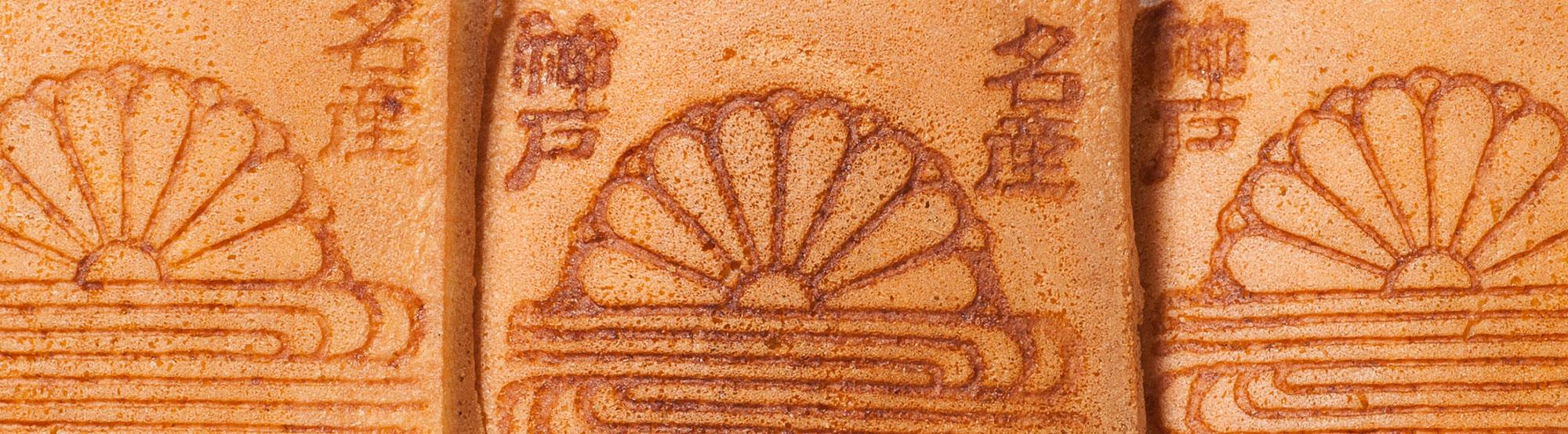 神戸煎餅協会